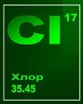 макроэлемент хлор